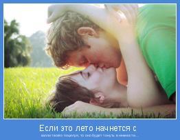 капли твоего поцелуя, то оно будет тонуть в нежности...