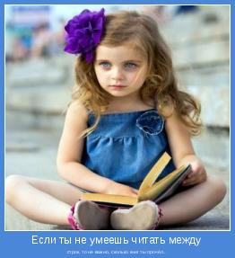 строк, то не важно, сколько книг ты прочёл...