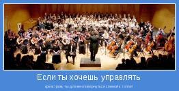 оркестром, ты должен повернуться спиной к толпе!