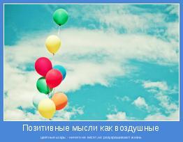 цветные шары - ничего не весят,но разукрашивают жизнь