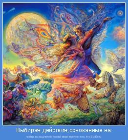 любви, вы ощутите в полной мере величие того, Кто Вы Есть