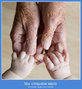 пользуемся мудростью стариков.