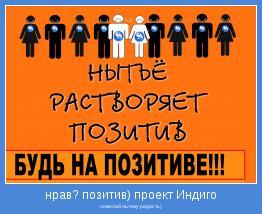 пожелай нытику радость)