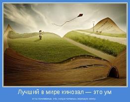 и ты понимаешь это, когда читаешь хорошую книгу.
