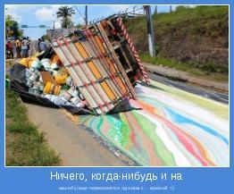нашей улице перевернётся грузовик с... краской! =)