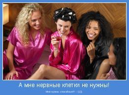 Мне нужны спокойные!!! ;-)))))