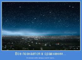 В ночном небе звезды светят ярче...