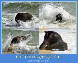 КОГДА ПРИЕДУ НА МОРЕ :)