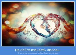 То место, где ты прольешь любовь, будет местом мира