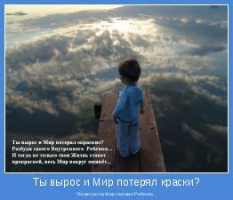 Посмотри на Мир глазами Ребенка..