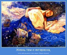 что в ней сны могут стать явью. (Пауло Коэльо)
