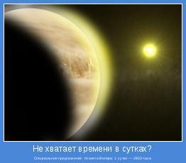 Специальное предложение: планета Венера: 1 сутки — 2803 часа