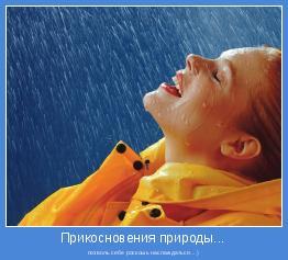 позволь себе роскошь наслаждаться... )