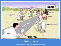 Очень важно на пути к цели сверять направление!