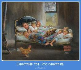 у себя дома!..