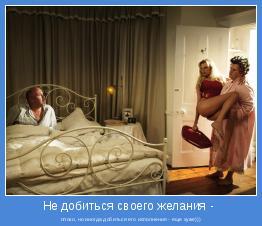 плохо, но иногда добиться его исполнения - еще хуже)))