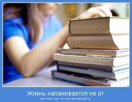 прочтения книг, а от внутренней работы.