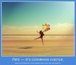 хорошее настроение, конец депрессиям и бесконечная радость