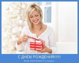 ЯСНАЯ, ПРЕКРАСНАЯ!!!!!!!!!!! )))))))))))))