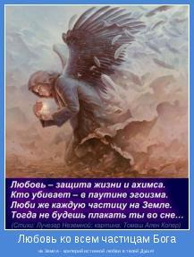 на Земле - критерий истинной любви в твоей Душе!