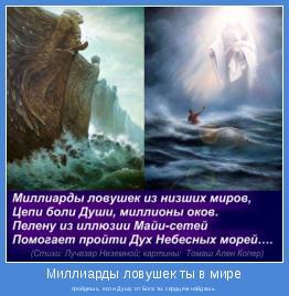 пройдешь, если Душу от Бога ты сердцем найдешь.