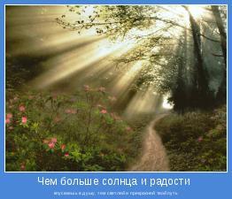 впускаешь в душу, тем светлей и прекрасней твой путь