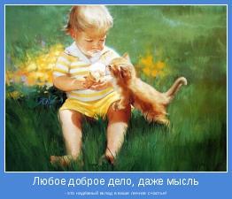 - это надёжный вклад в ваше личное счастье!
