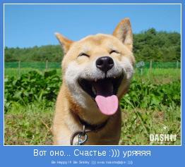 Be Happy !!! Be Smiley :))) и на позитиффе :))))