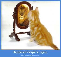 люди удачливые верят в себя.
