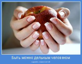 и думать о красе ногтей. А.С. Пушкин