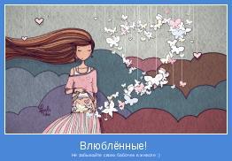 Не забывайте своих бабочек в животе :)