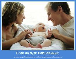 появляется ребенок,значит их любовь благословлена Всевышним