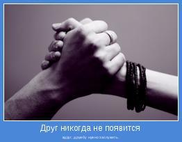 вдруг, дружбу нужно заслужить.