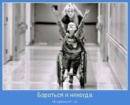 НЕ сдаваться!!! :-)))