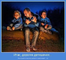 Послушайте сказочку доброго сказочника!!! :-)))