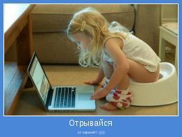 от экрана!!! ;))))