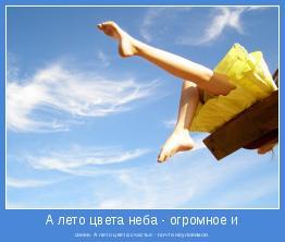 синее. А лето цвета счастья - почти неуловимое.