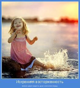 жизнью дарит радость душе и веселие сердцу