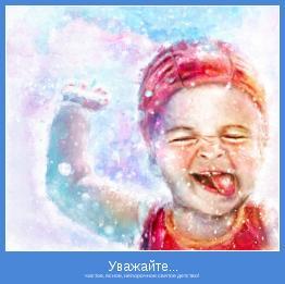чистое, ясное, непорочное святое детство!