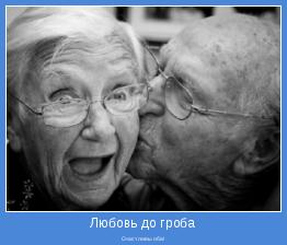 Счастливы оба!