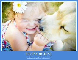 чтобы любя, добро тебя нашло!)