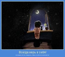 Не важно, откуда ты... Верь в себя и в свою мечту!