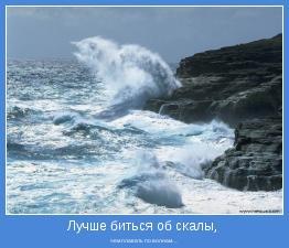 чем плавать по волнам…