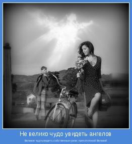 Великое чудо-увидеть собственные грехи. преп.Антоний Великий