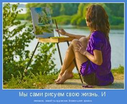 И неважно, какой ты художник. Важен цвет краски.