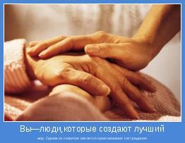 мир. Одним из секретов является практикование сострадания.