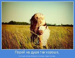 что будто ветер обнимает и солнце гладит лучами...