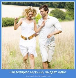 — счастливая девушка рядом с ним.