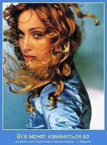 мгновение ока! Открой глаза, живи настоящим!... © Мадонна