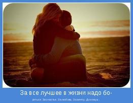 роться. За счастье. За любовь. За мечту. До конца...